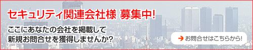 セキュリティ関連会社様募集中!