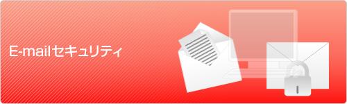E-mailセキュリティお問合せポータル